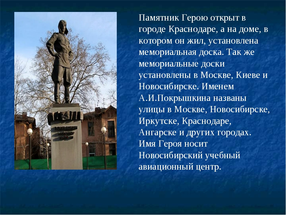Памятник Герою открыт в городе Краснодаре, а на доме, в котором он жил, устан...