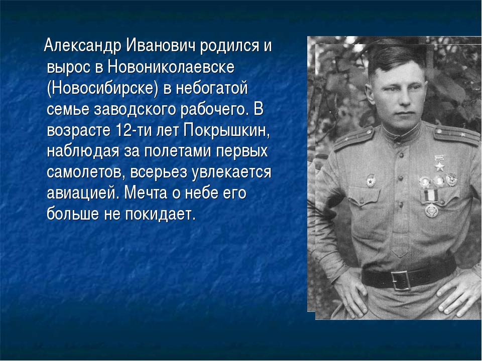Александр Иванович родился и вырос в Новониколаевске (Новосибирске) в небога...