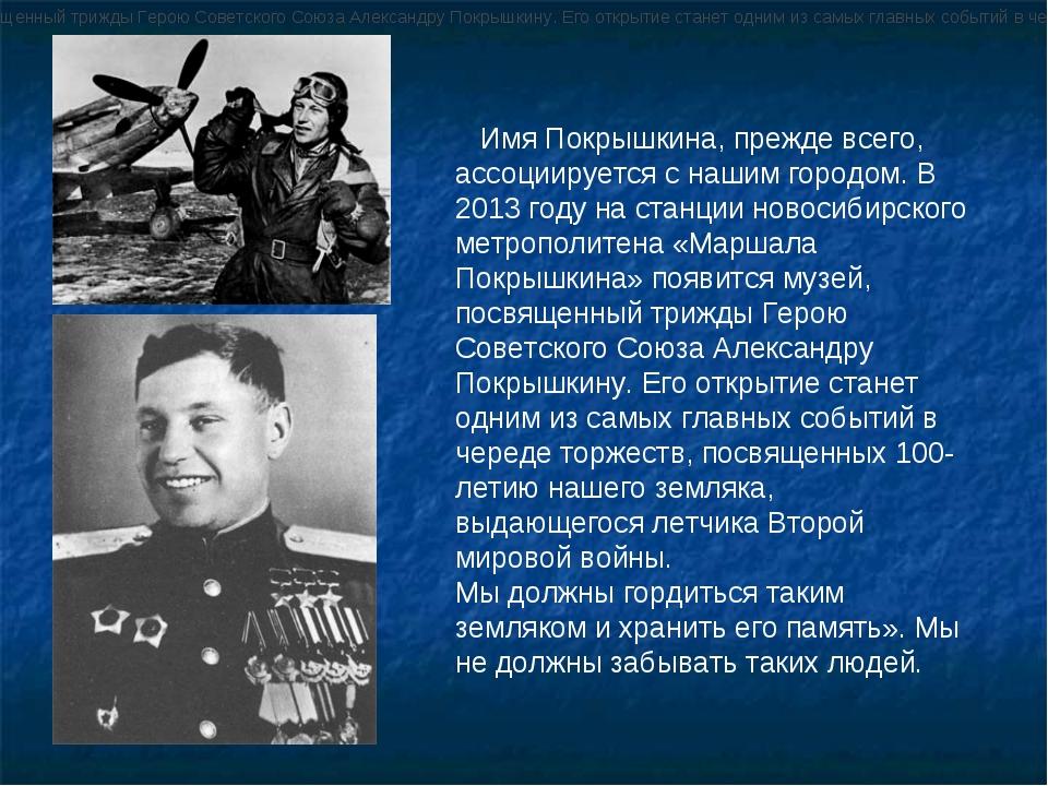 В 2013 году на станции новосибирского метрополитена «Маршала Покрышкина» появ...