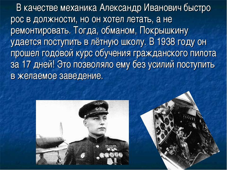 В качестве механика Александр Иванович быстро рос в должности, но он хотел л...