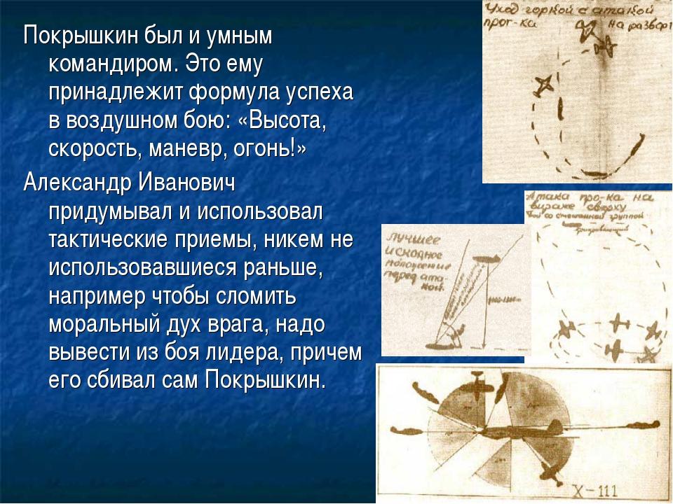 Покрышкин был и умным командиром. Это ему принадлежит формула успеха в воздуш...