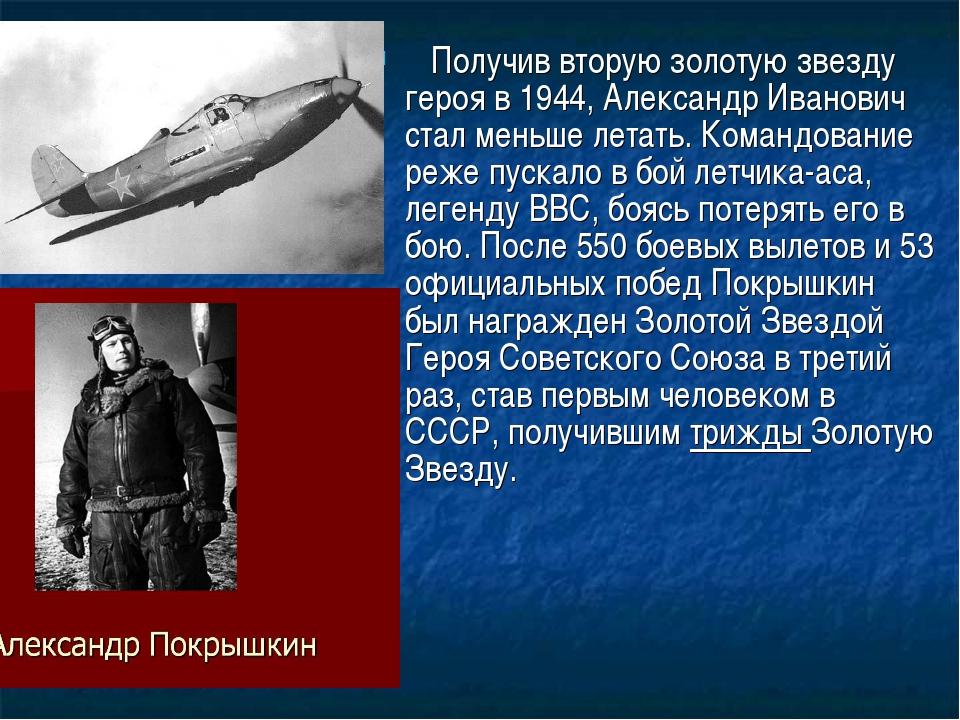 Получив вторую золотую звезду героя в 1944, Александр Иванович стал меньше л...