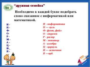 """50 """"дружная семейка"""" Необходимо к каждой букве подобрать слово связанное с ин"""