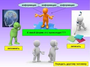информация информация информация Что делать с полученной информацией? В какой