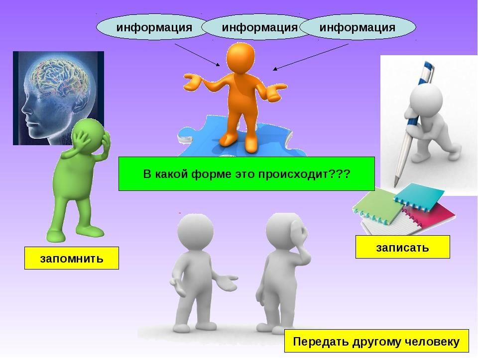 информация информация информация Что делать с полученной информацией? В какой...