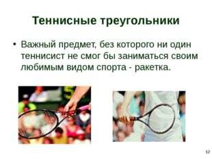 Теннисные треугольники Важный предмет, без которого ни один теннисист не смог