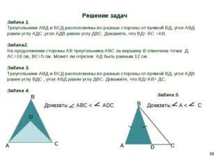 * Решение задач Задача 1. Треугольники АВД и ВСД расположены по разные сторон
