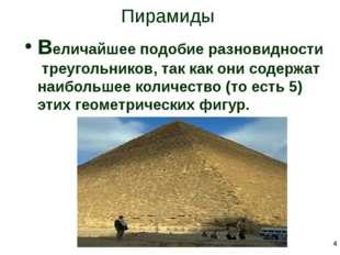 Пирамиды Величайшее подобие разновидности треугольников, так как они содержат