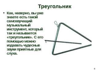 Треугольник Как, наверно, вы уже знаете есть такой самозвучащий музыкальный и