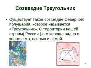 Созвездие Треугольник Существует такое созвездие Северного полушария, которое