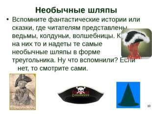 Необычные шляпы Вспомните фантастические истории или сказки, где читателям пр
