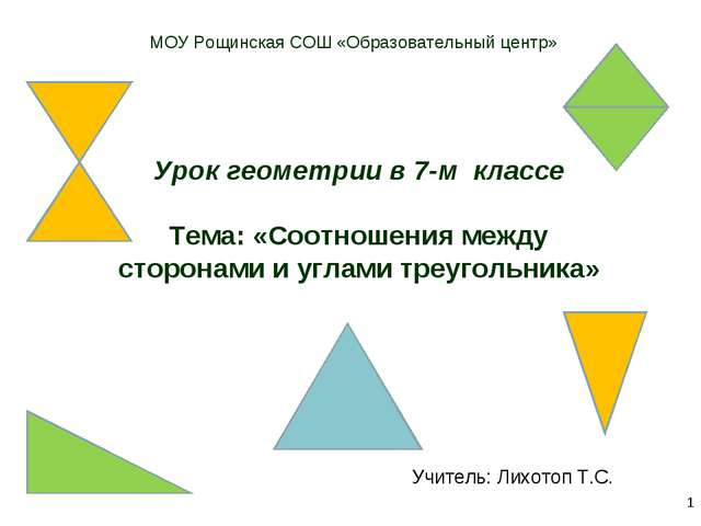 Урок геометрии в 7-м классе Тема: «Соотношения между сторонами и углами треуг...