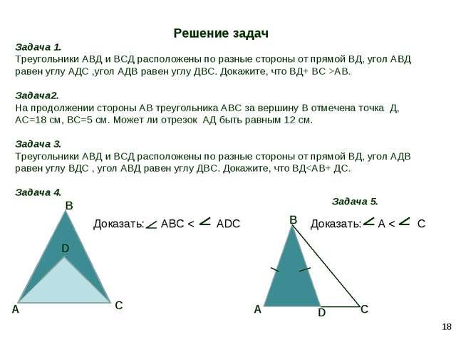 * Решение задач Задача 1. Треугольники АВД и ВСД расположены по разные сторон...