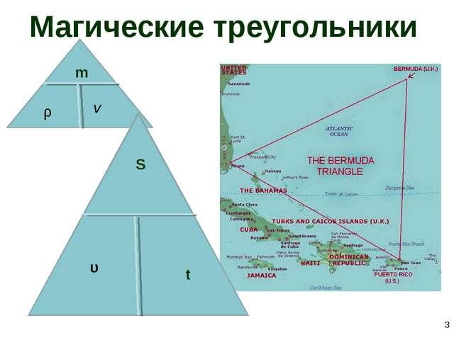 Магические треугольники *