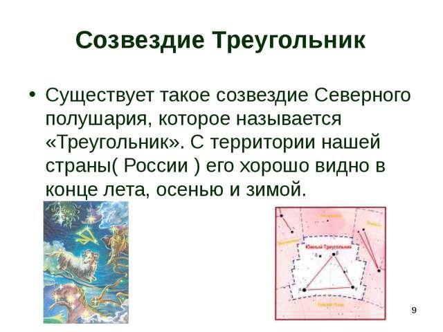 Созвездие Треугольник Существует такое созвездие Северного полушария, которое...