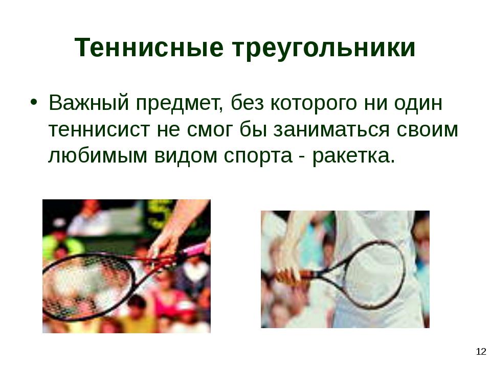 Теннисные треугольники Важный предмет, без которого ни один теннисист не смог...