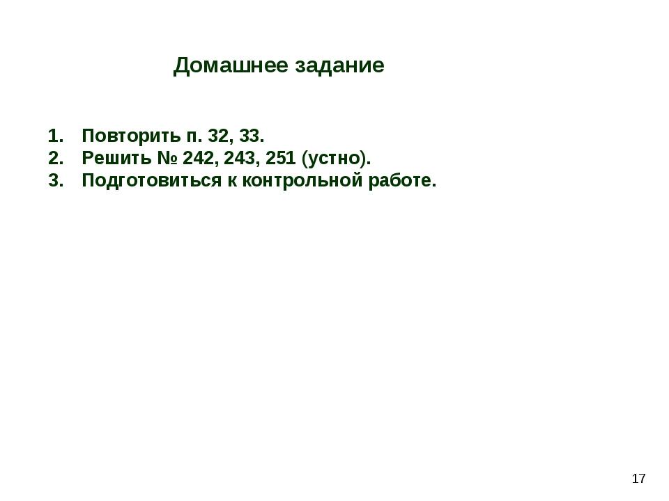 * Домашнее задание Повторить п. 32, 33. Решить № 242, 243, 251 (устно). Подго...