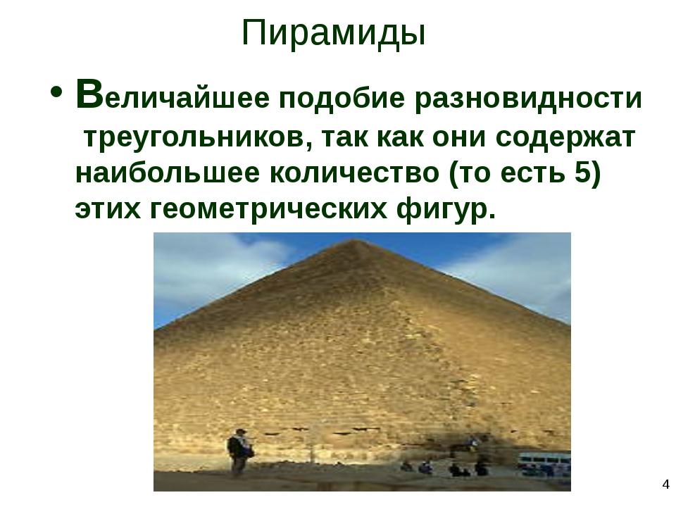 Пирамиды Величайшее подобие разновидности треугольников, так как они содержат...