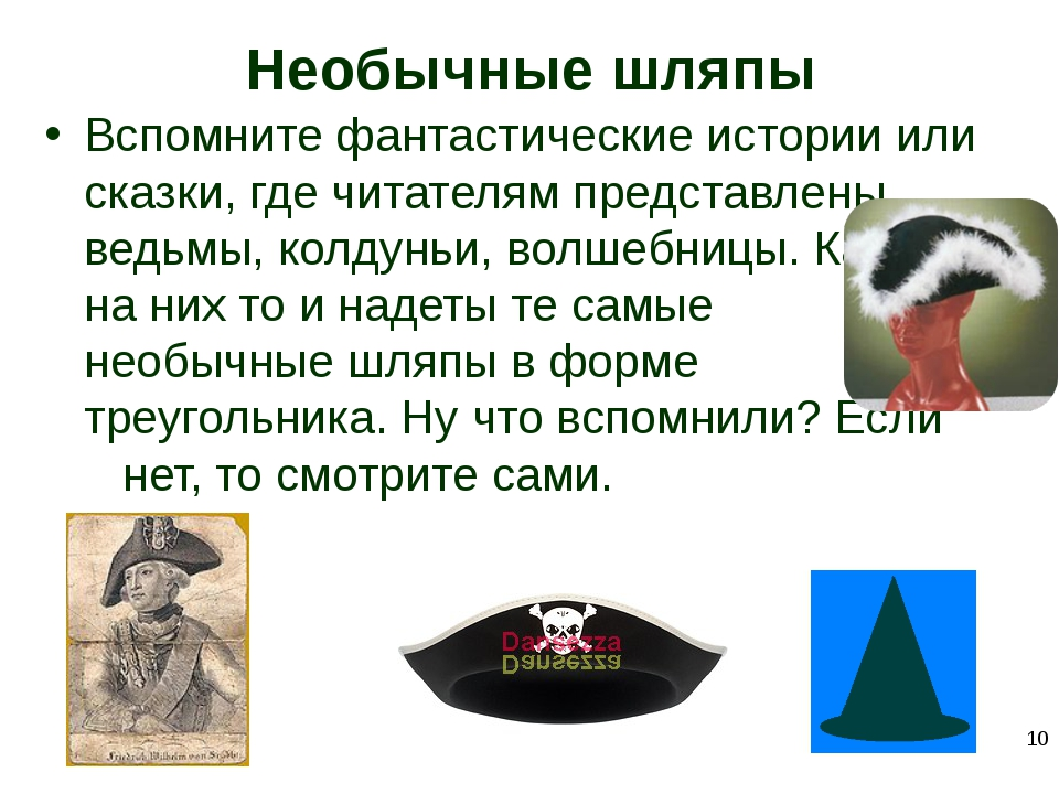 Необычные шляпы Вспомните фантастические истории или сказки, где читателям пр...