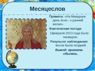 Месяцеслов Примета: «На Макарьев день ясно - к ранней весне». Фактическая пог