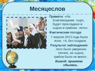 Месяцеслов Примета: «На Благовещание сыро, будет прохладное и сырое и грибное