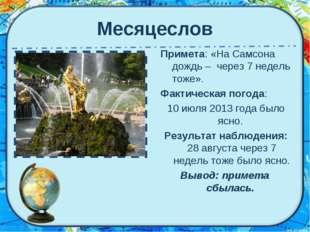 Месяцеслов Примета: «На Самсона дождь – через 7 недель тоже». Фактическая пог