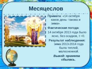 Месяцеслов Примета: «14 октября каков день- такова и зима». Фактическая погод