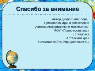 Спасибо за внимание Автор данного шаблона: Ермолаева Ирина Алексеевна учитель
