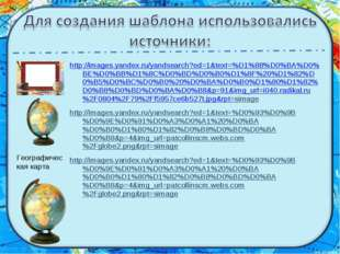 http://images.yandex.ru/yandsearch?ed=1&text=%D1%88%D0%BA%D0%BE%D0%BB%D1%8C%D