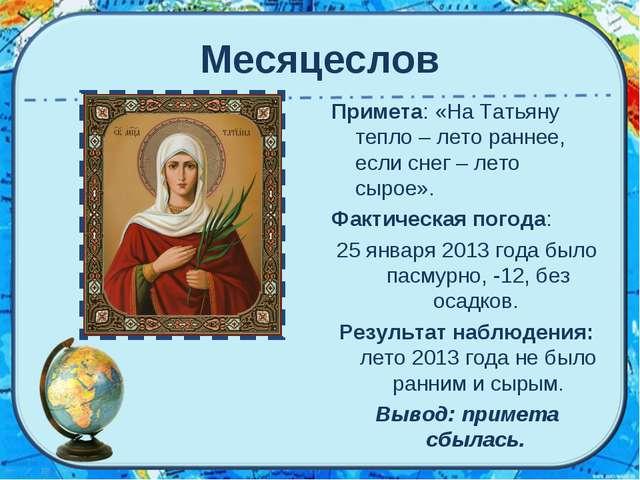 Месяцеслов Примета: «На Татьяну тепло – лето раннее, если снег – лето сырое»....