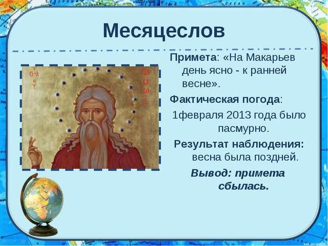 Месяцеслов Примета: «На Макарьев день ясно - к ранней весне». Фактическая пог...