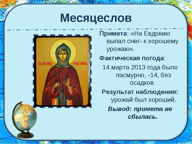 Месяцеслов Примета: «На Евдокию выпал снег- к хорошему урожаю». Фактическая п...