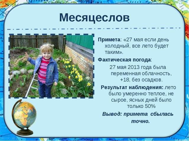 Месяцеслов Примета: «27 мая если день холодный, все лето будет таким». Фактич...