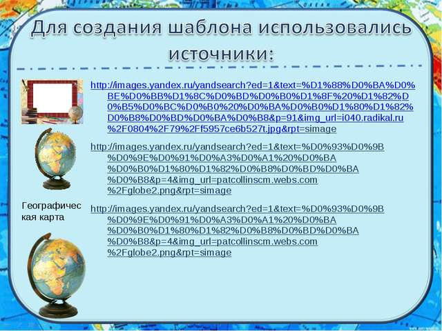 http://images.yandex.ru/yandsearch?ed=1&text=%D1%88%D0%BA%D0%BE%D0%BB%D1%8C%D...