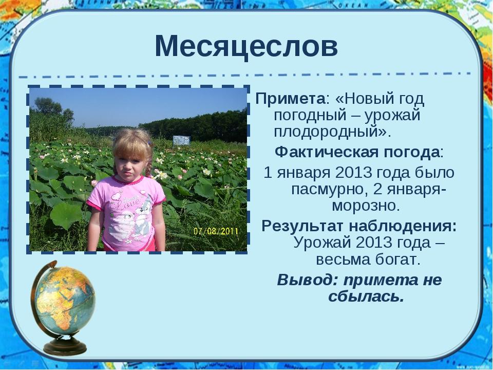 Месяцеслов Примета: «Новый год погодный – урожай плодородный». Фактическая по...
