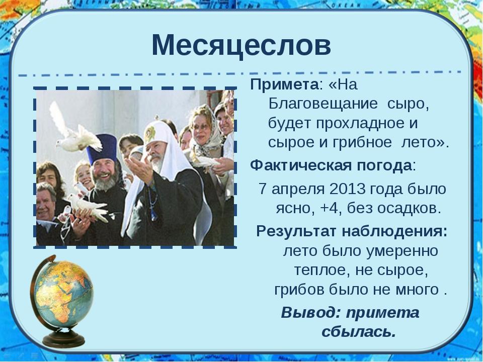 Месяцеслов Примета: «На Благовещание сыро, будет прохладное и сырое и грибное...