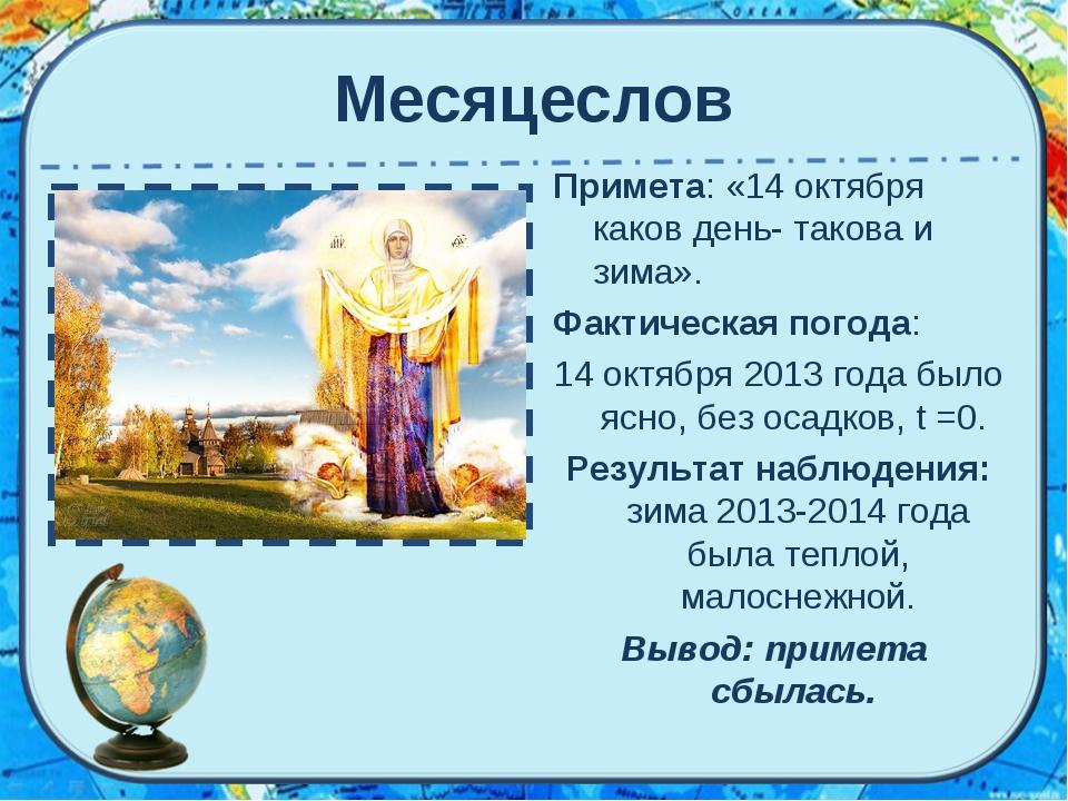 Месяцеслов Примета: «14 октября каков день- такова и зима». Фактическая погод...