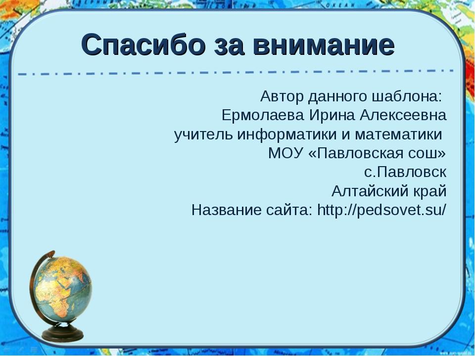 Спасибо за внимание Автор данного шаблона: Ермолаева Ирина Алексеевна учитель...