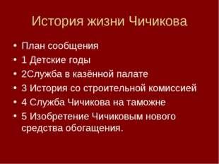 История жизни Чичикова План сообщения 1 Детские годы 2Служба в казённой палат