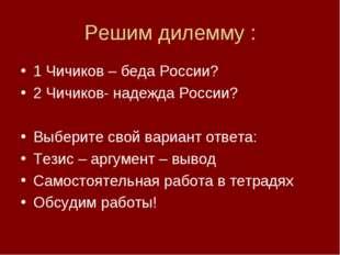Решим дилемму : 1 Чичиков – беда России? 2 Чичиков- надежда России? Выберите