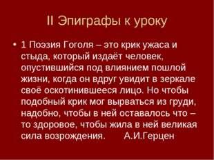 II Эпиграфы к уроку 1 Поэзия Гоголя – это крик ужаса и стыда, который издаёт