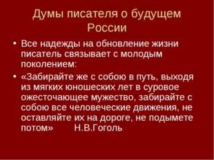 Думы писателя о будущем России Все надежды на обновление жизни писатель связы