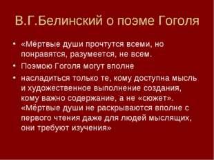В.Г.Белинский о поэме Гоголя «Мёртвые души прочтутся всеми, но понравятся, ра