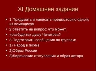 XI Домашнее задание 1 Придумать и написать предысторию одного из помещиков 2