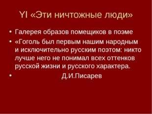 YI «Эти ничтожные люди» Галерея образов помещиков в поэме «Гоголь был первым