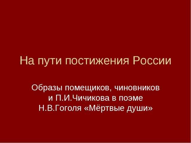 На пути постижения России Образы помещиков, чиновников и П.И.Чичикова в поэме...