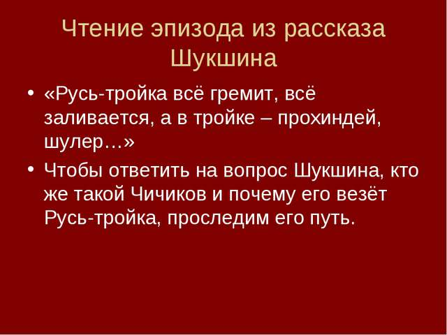 Чтение эпизода из рассказа Шукшина «Русь-тройка всё гремит, всё заливается, а...