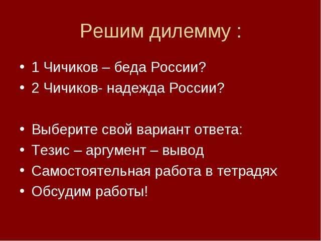 Решим дилемму : 1 Чичиков – беда России? 2 Чичиков- надежда России? Выберите...