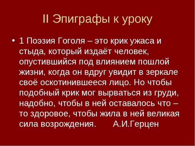 II Эпиграфы к уроку 1 Поэзия Гоголя – это крик ужаса и стыда, который издаёт...