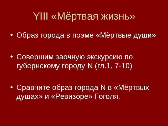 YIII «Мёртвая жизнь» Образ города в поэме «Мёртвые души» Совершим заочную экс...